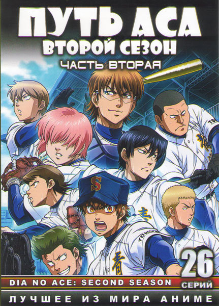 Путь аса 2 Сезон 2 Часть (26-51 серии) (2 DVD) на DVD