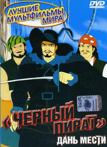 Черный пират 2 Часть Дань мести  на DVD