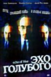 Эхо голубого  на DVD