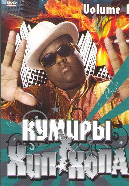 Кумиры хип хопа Volume 1 (Tupac Shakur Прежде чем я проснусь / Тупак Воскрешение / 2Pac 4 ever / Beef 1,2,3,4 / Notorious BIG Bigger than life) на DVD