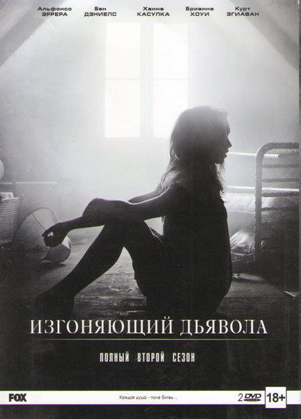 Изгоняющий дьявола 2 Сезон (10 серий) (2 DVD) на DVD