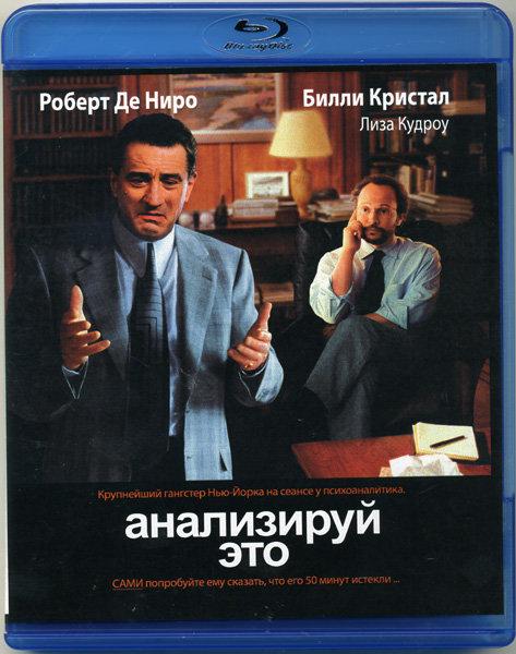 Анализируй это (Blu-ray)* на Blu-ray