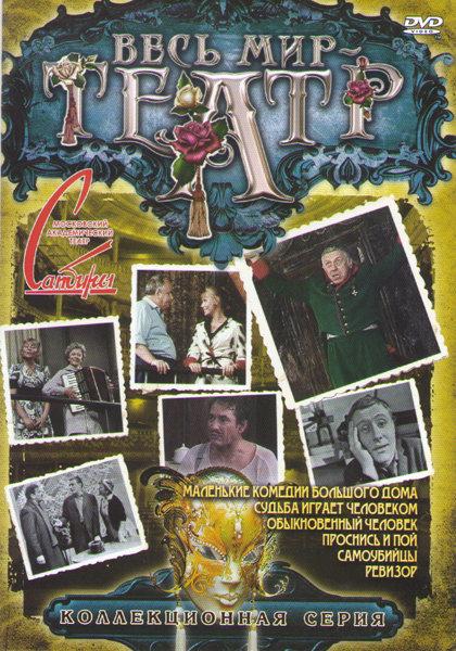Ревизор / Обыкновенный человек / Проснись и пой / Маленькие комедии большого дома / Самоубийцы / Судьба играет человеком) на DVD
