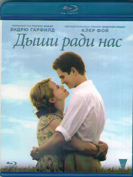Дыши ради нас (Blu-ray)* на Blu-ray