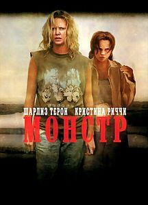 Монстр (реж. Пэтти Дженкинс)  на DVD