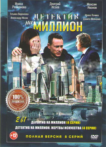 Детектив на миллион 1,2 Сезоны (8 серий) на DVD