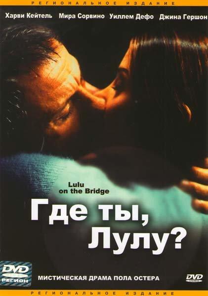 Где ты, Лулу? на DVD
