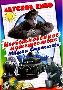 Необыкновенное путешествие Мишки Стрекачева на DVD
