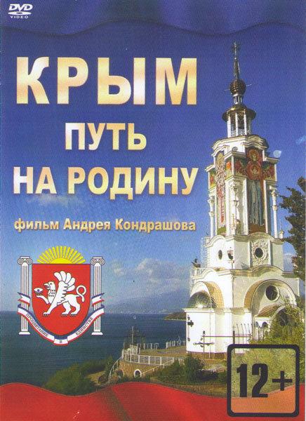 Крым Путь на Родину на DVD