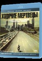 Ходячие мертвецы 1 Сезон (6 серий) (Blu-ray)