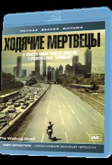 Ходячие мертвецы 1 Сезон (6 серий) (Blu-ray)* на Blu-ray