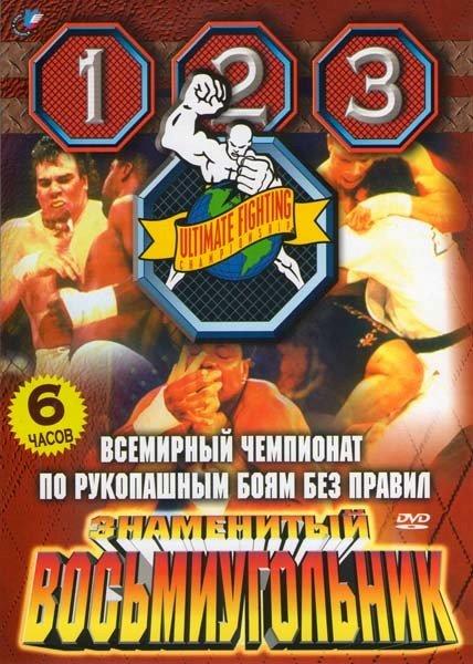Всемирный чемпионат по рукопашным боям без правил. Знаменитый Восьмиугольник. 1, 2, 3 на DVD