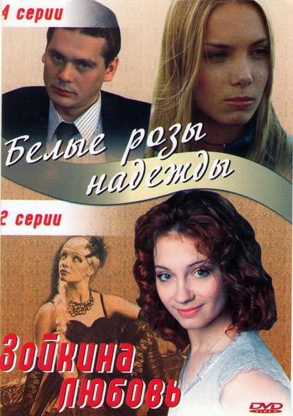 Белые розы надежды (4 серии) / Зойкина любовь (2 серии) на DVD