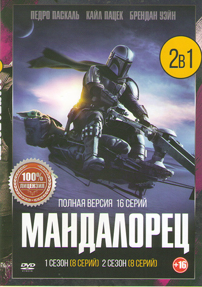 Мандалорец 1,2 Сезоны (16 серий) на DVD