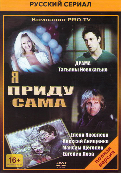Я приду сама (12 серий) на DVD