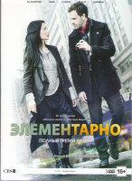 Элементарно 3 Сезон (24 серии) (3 DVD)