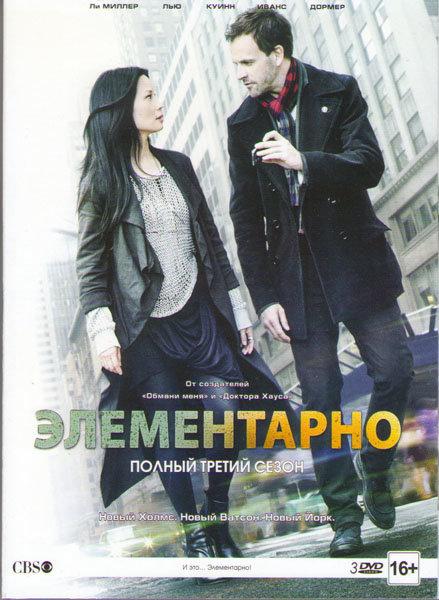 Элементарно 3 Сезон (24 серии) (3 DVD) на DVD