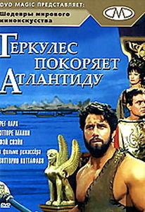 Геркулес покоряет Атлантиду   на DVD