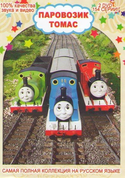 Паровозик Томас и его друзья (154 серии) (2 DVD) на DVD