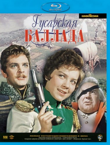 Гусарская баллада (Blu-ray)*