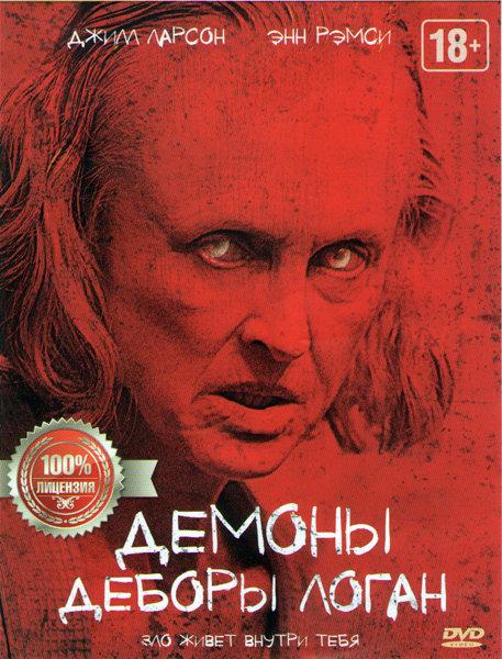 Демоны Деборы Логан (Одержимость) на DVD