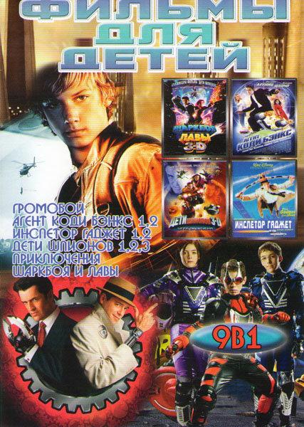 Фильмы для детей (Громобой / Агент Коди Бэнкс 1,2 / Инспектор Гаджет 1,2 / Дети шпионов 1,2,3 / Приключения Шаркбоя и Лавы) на DVD