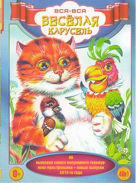 Веселая карусель 40 выпусков на DVD