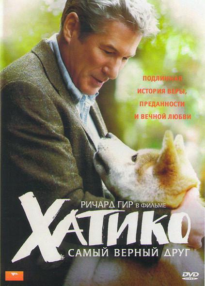 Хатико* на DVD