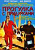 ПРОГУЛКА С ПРИДУРКАМИ  на DVD
