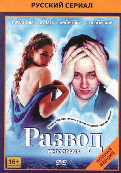 Развод (12 серий) на DVD