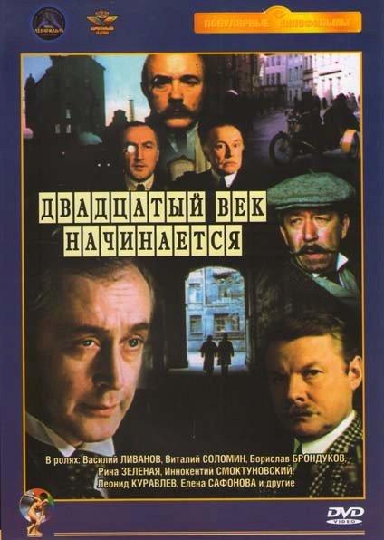 Шерлок Холмс и доктор Ватсон Двадцатый век начинается на DVD
