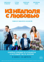 Из Неаполя с любовью (Blu-ray)