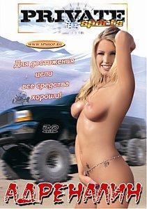 АДРЕНАЛИН на DVD