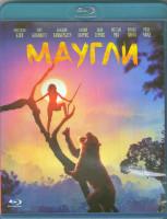 Маугли (Blu-ray)