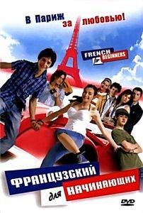Французский для начинающих на DVD