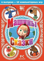 Машины сказки 1,2,3,4 Выпуски (DVD-BOX)