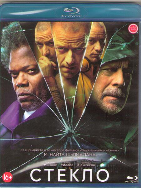 Стекло (Blu-ray)* на Blu-ray