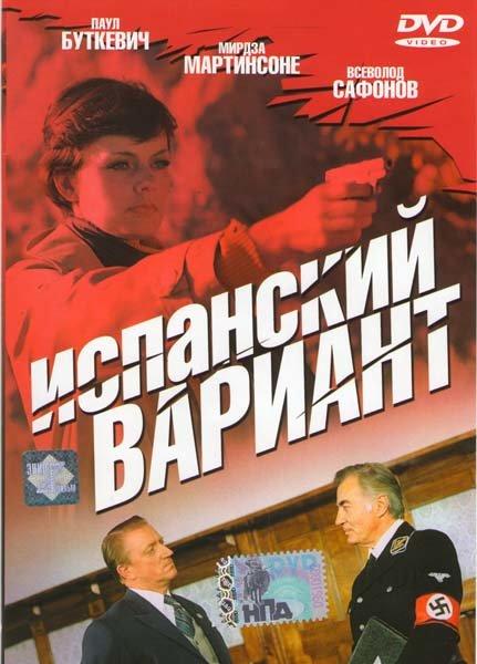Испанский вариант  на DVD