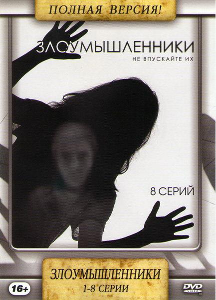 Злоумышленники (Посторонние) (8 серий) на DVD