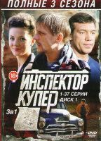 Инспектор Купер 1,2,3 Сезоны (74 серии) (2 DVD)