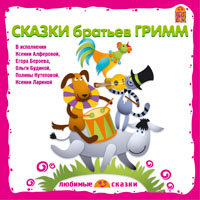 Сказки братьев Гримм (Аудиокнига CD)