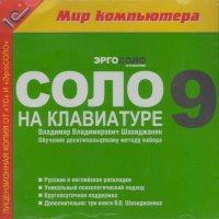 Соло на клавиатуре 9 (PC CD)