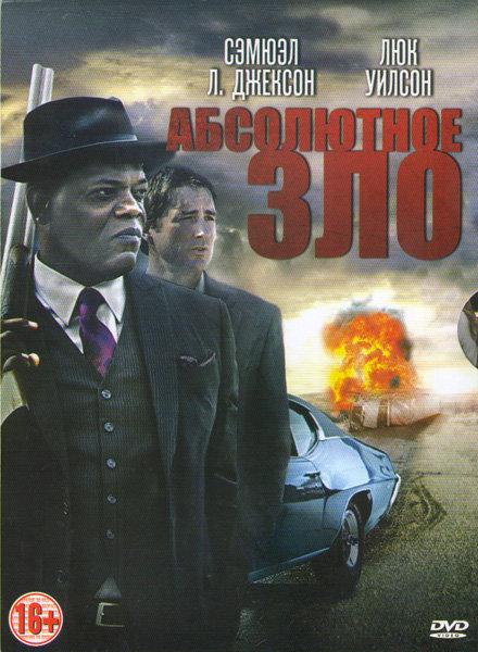 Абсолютное зло на DVD