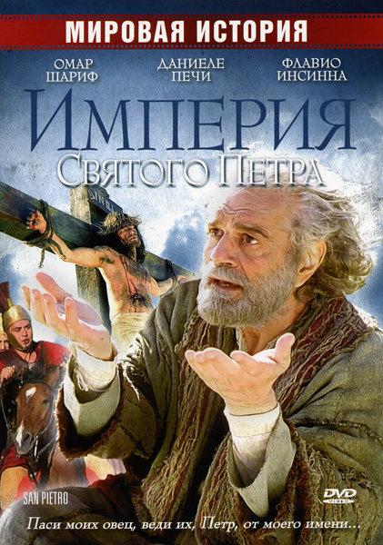 Империя Святого Петра на DVD
