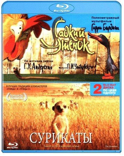 Гадкий утенок / Сурикаты (2 Blu-ray) на Blu-ray
