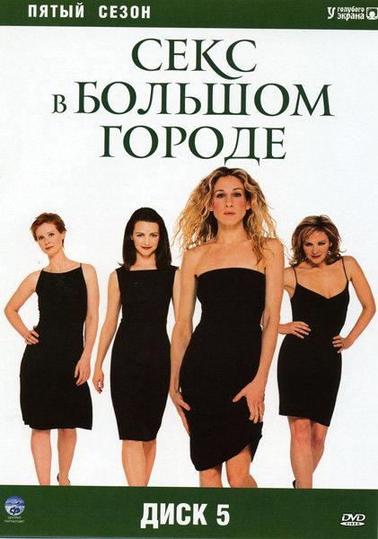 Секс в большом городе 5 Сезон на DVD
