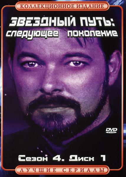 Звездный путь. Следующее поколение. 4 Сезон ( 2 dvd  ) на DVD