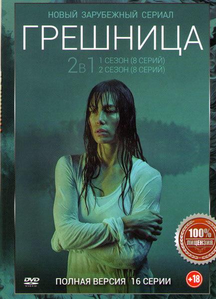 Грешница 1,2 Сезоны (16 серий) на DVD