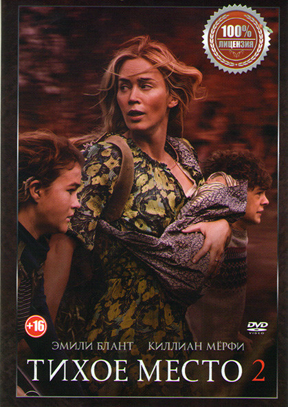 Тихое место 2 на DVD