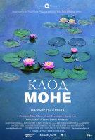 Клод Моне Магия воды и света (Blu-ray)